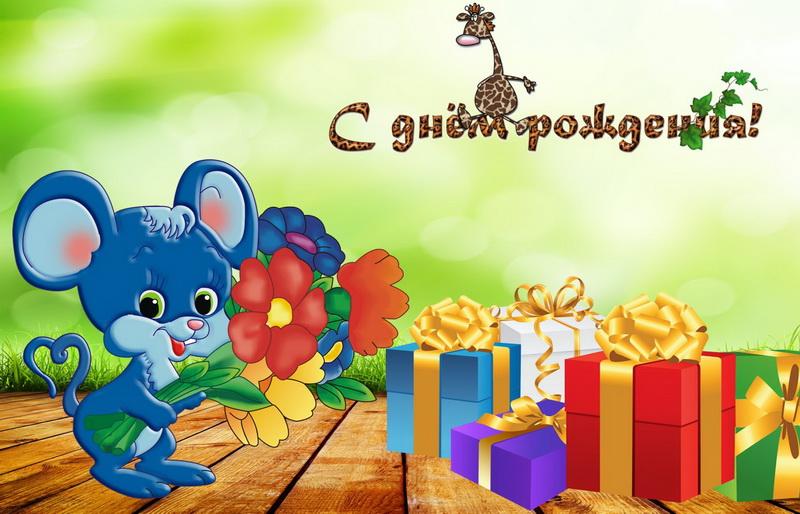 Открытка с днем рождения с мышами 63