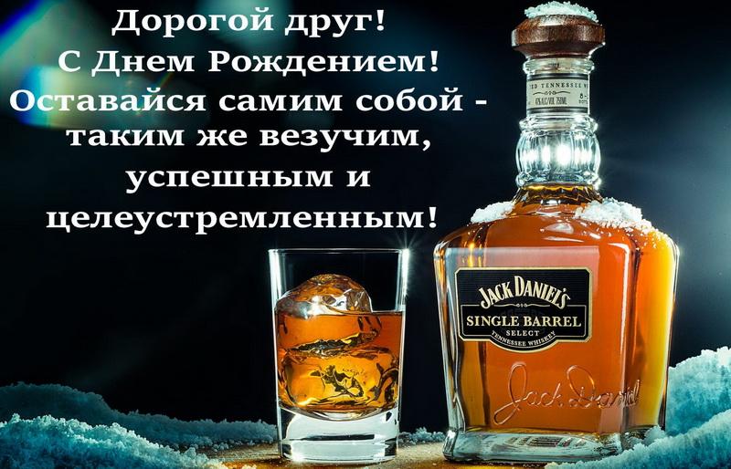 С днем рождения открытка с алкоголем 92