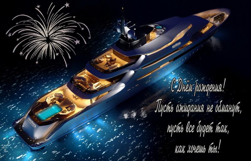 Открытки с днём рождения яхта 71