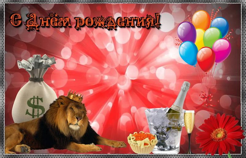 Поздравления льву на день рождения 50