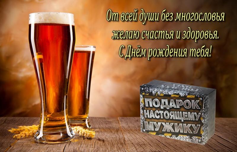Открытки с днем рождения про пиво 84