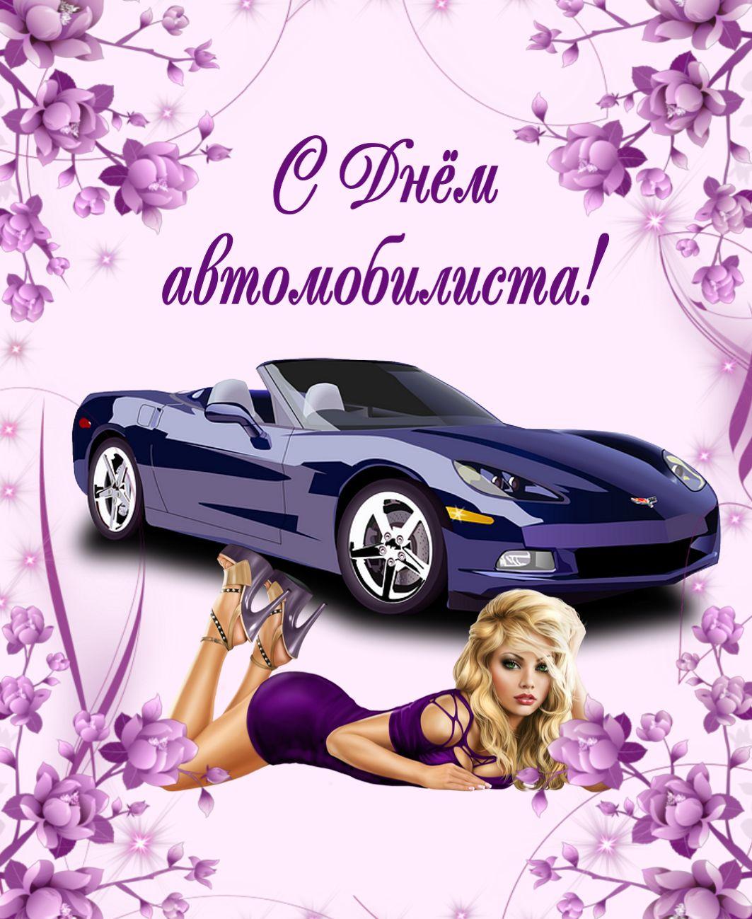 Поздравления с днем водителя женщинам