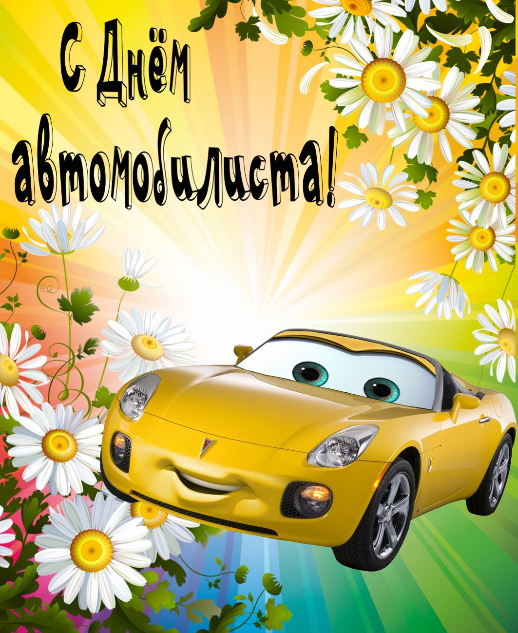 Поздравление шофера с юбилеем