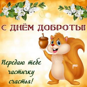 День доброты открытки 35