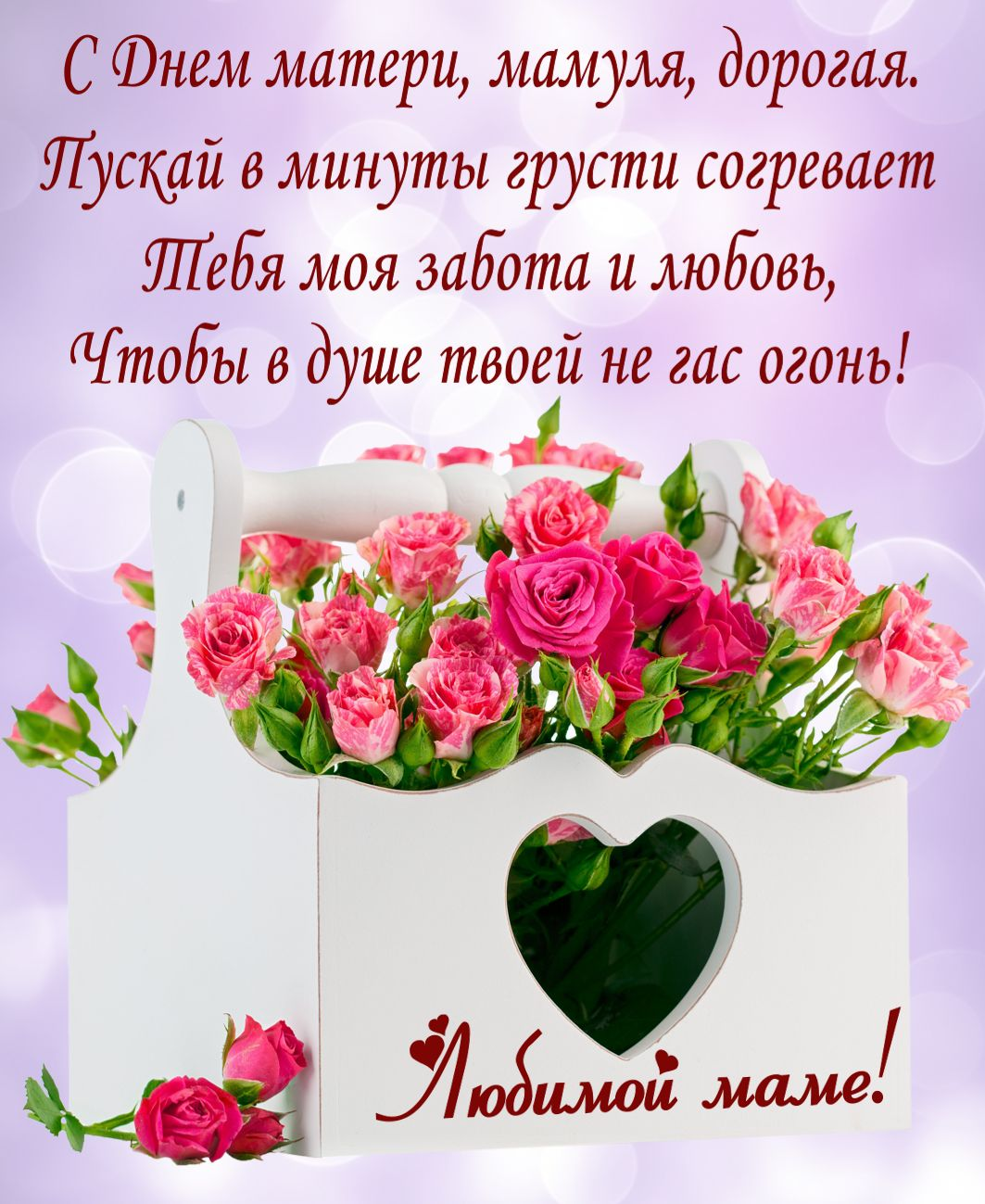Поздравление с днем матери люблю тебя