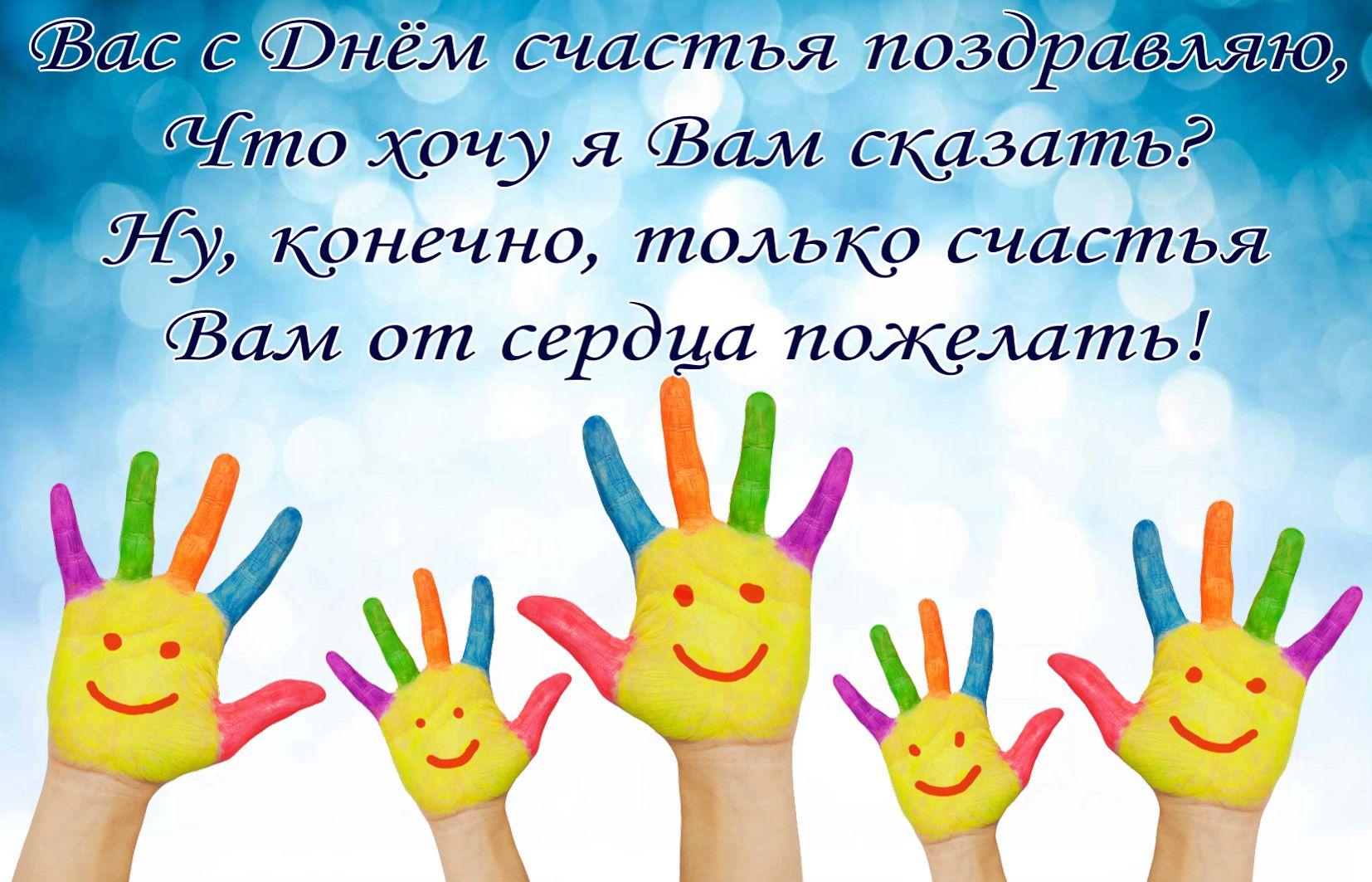 Открытка на день счастья