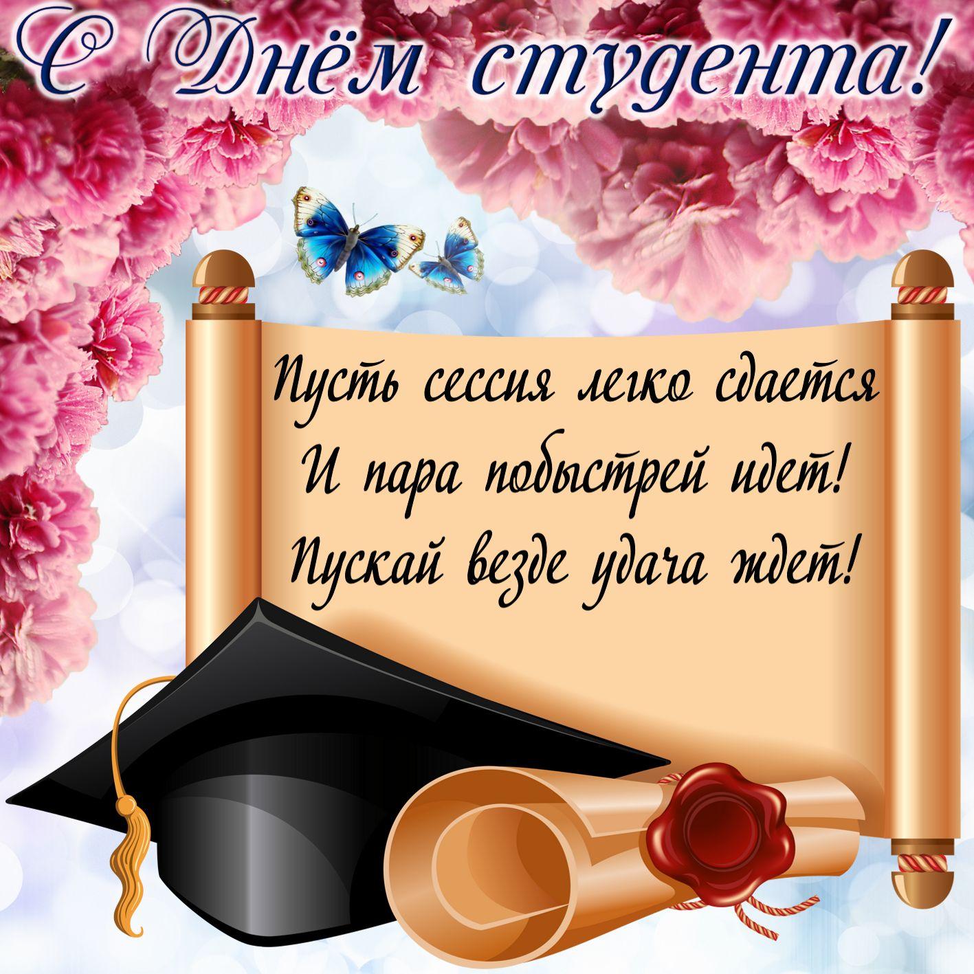 Картинки поздравление с днем студентов