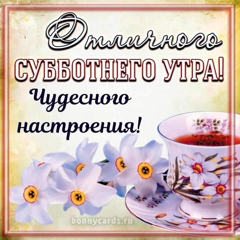 Скачать Субботние Поздравления С Добрым Утром