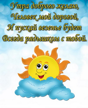 Доброе утро солнышко открытка 65