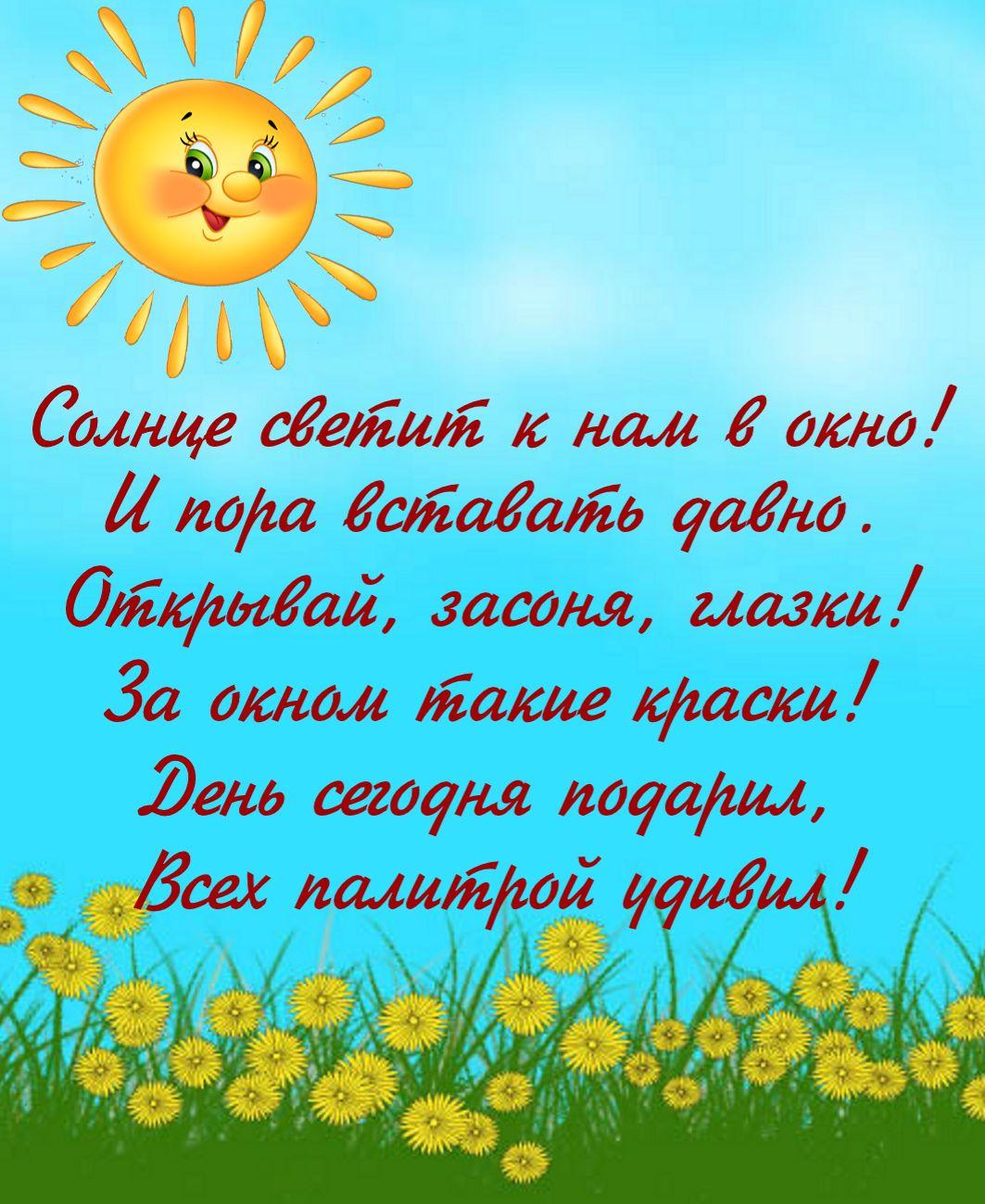 Доброе утро солнышко открытка 95