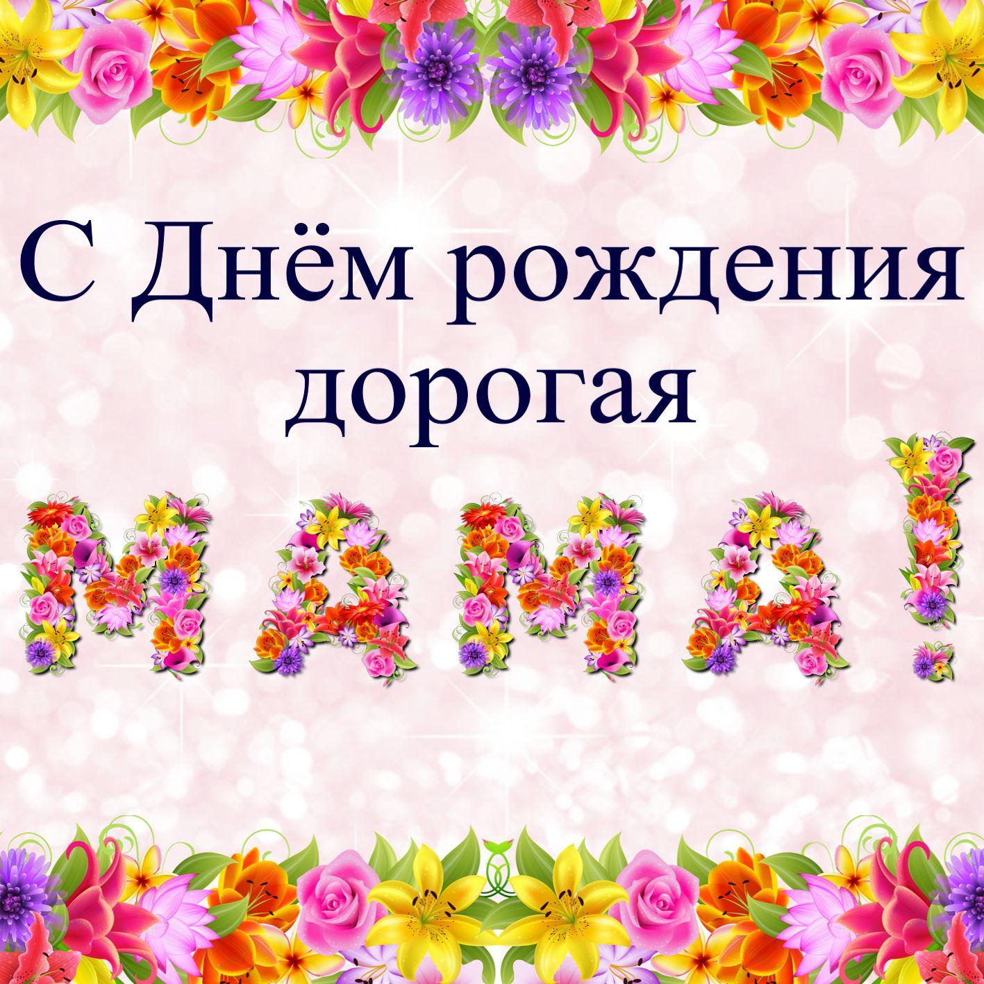Поздравления маме от дочери, с днем рождения маме 67