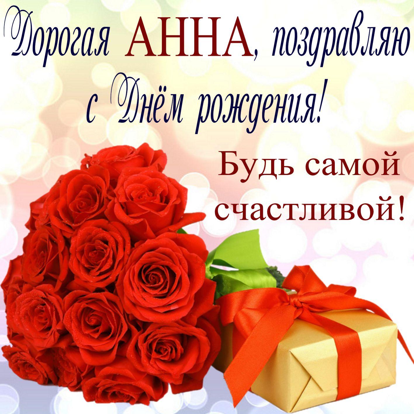 Поздравление открытка с днем рождения для анны 26