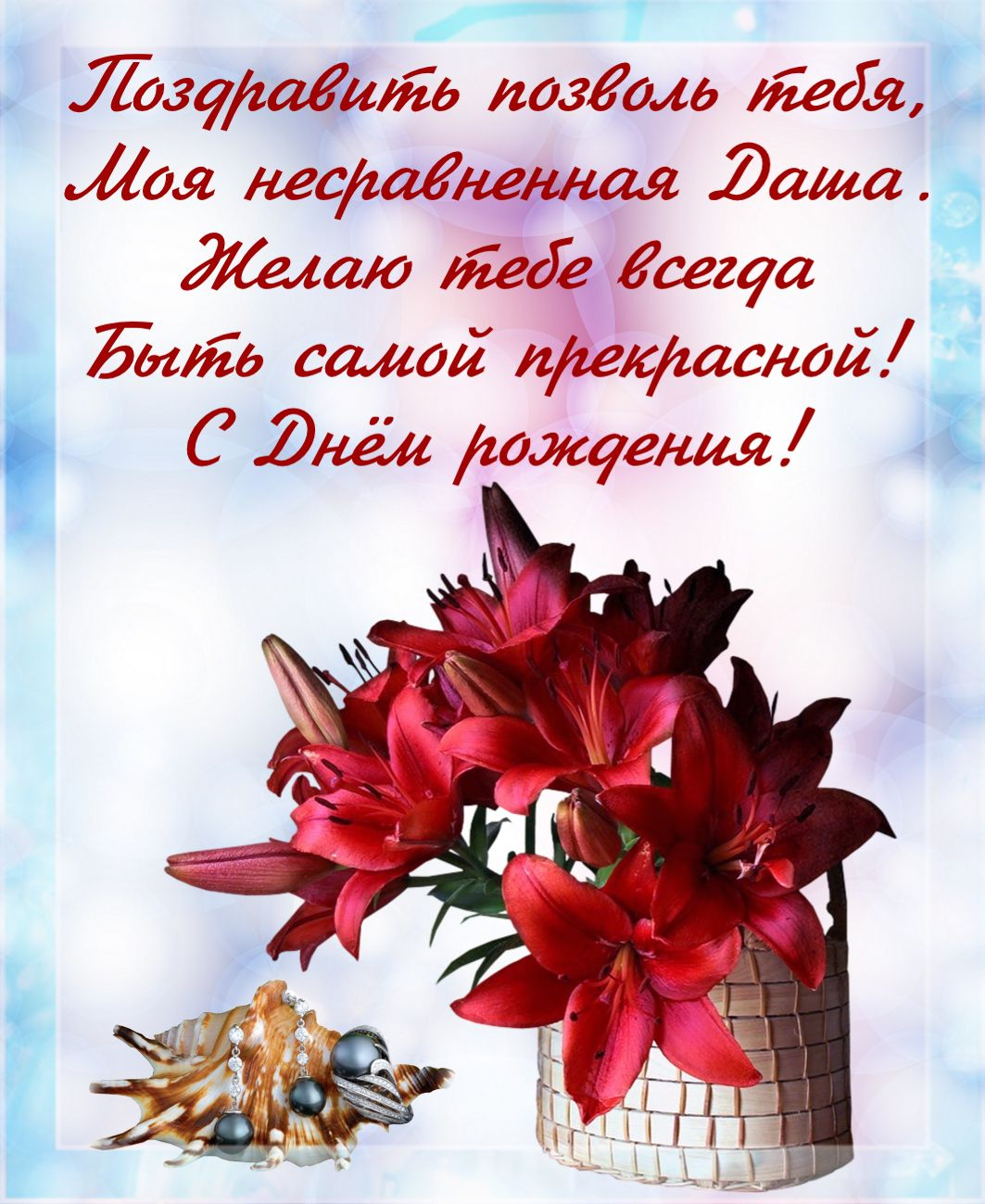 Поздравления с днем рождения Марии (Маше ) в прозе 30