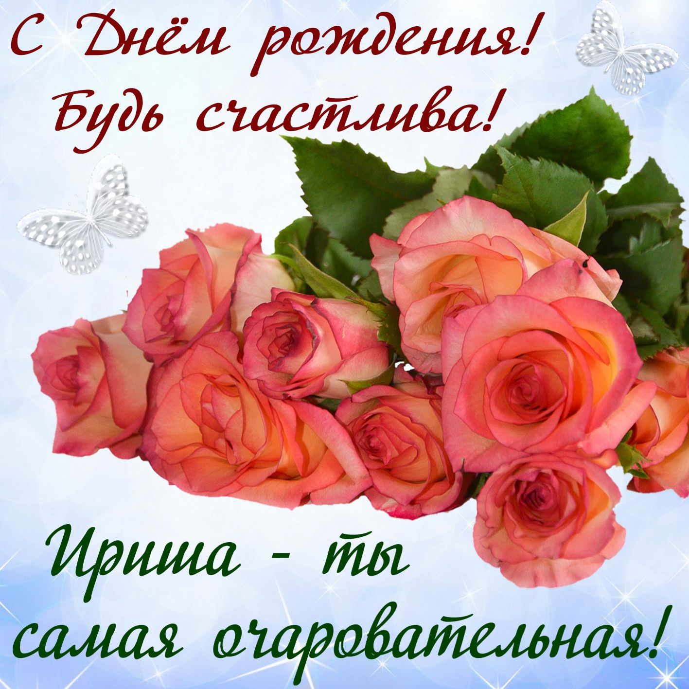 Поздравление с днём рождения для ирины