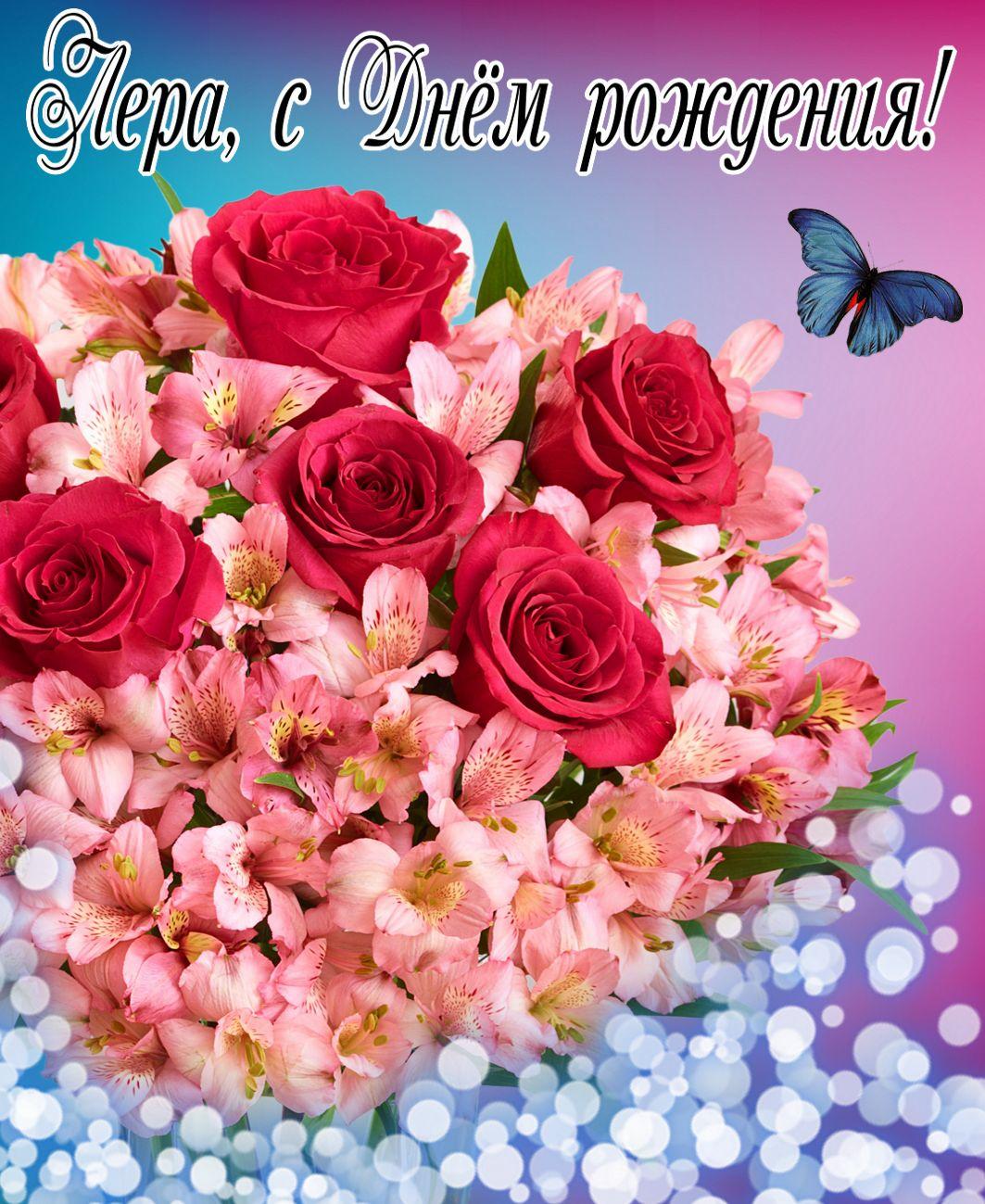 Поздравление с днём рождения с именем лера