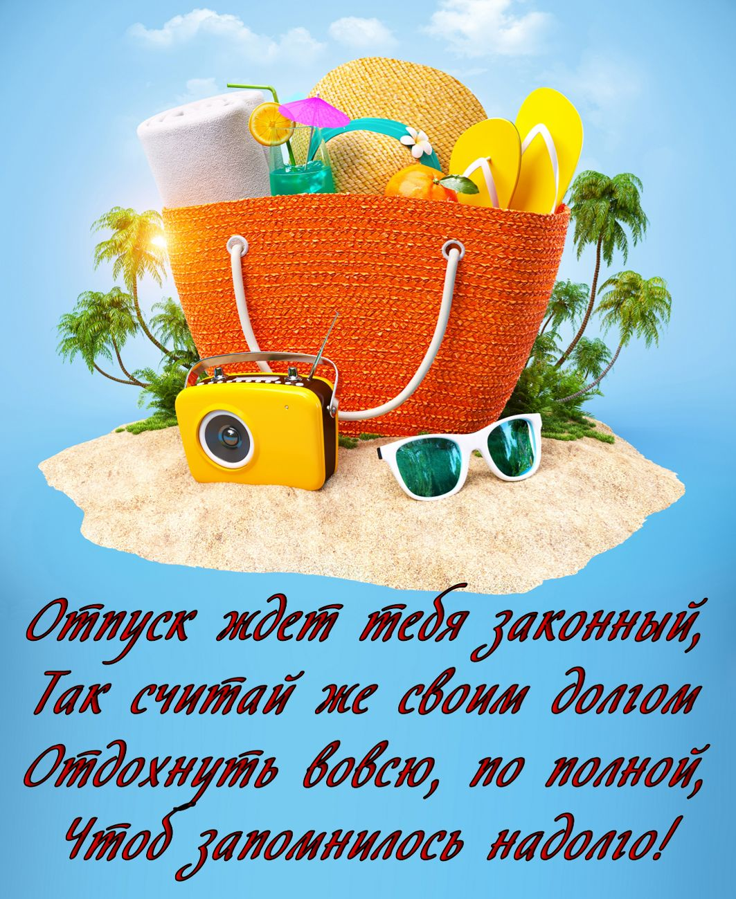 Пожелание на открытке из отпуска
