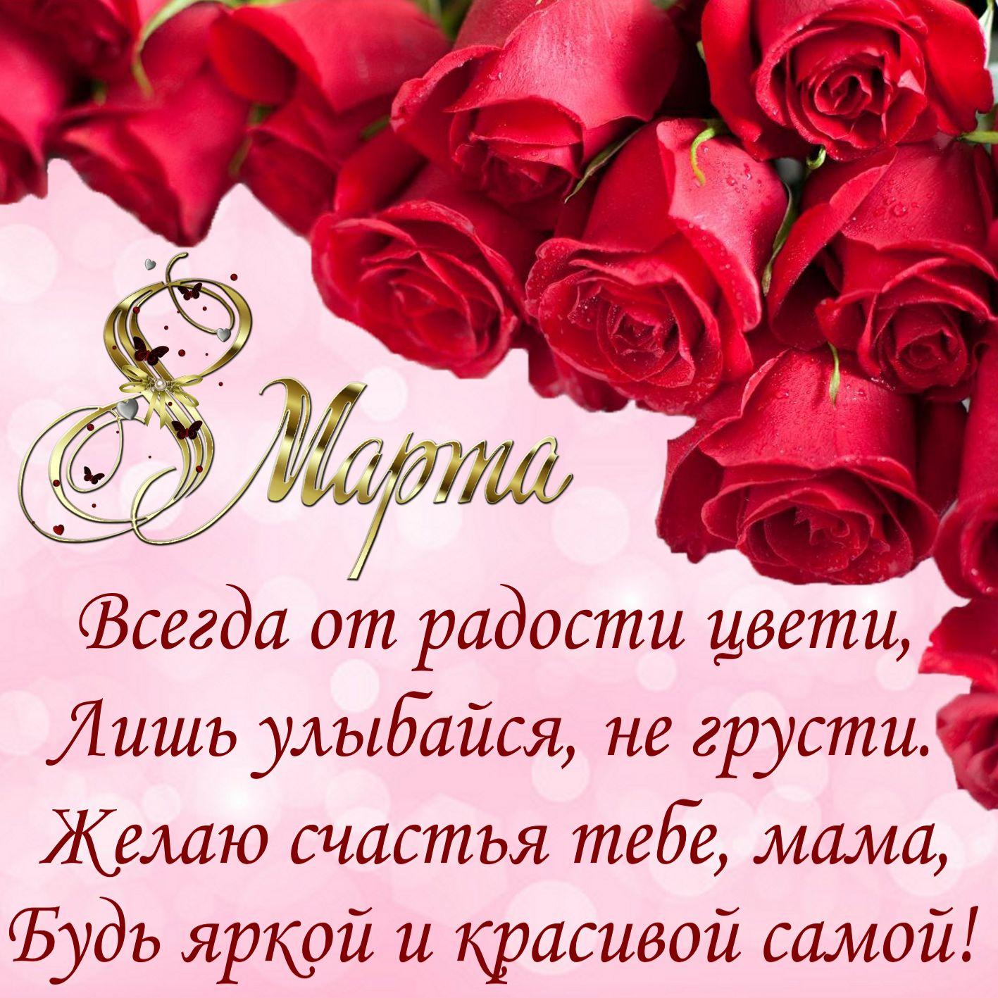 Поздравления восьмым марта маме