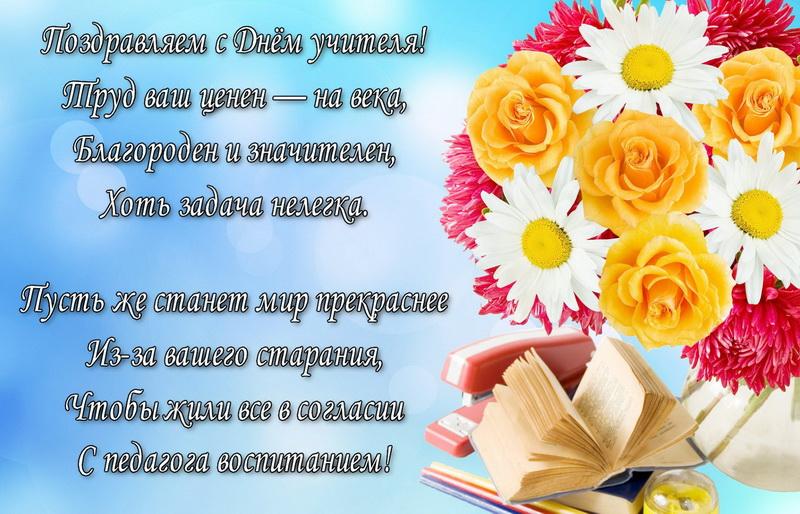 Поздравление учителям от учеников по предметам