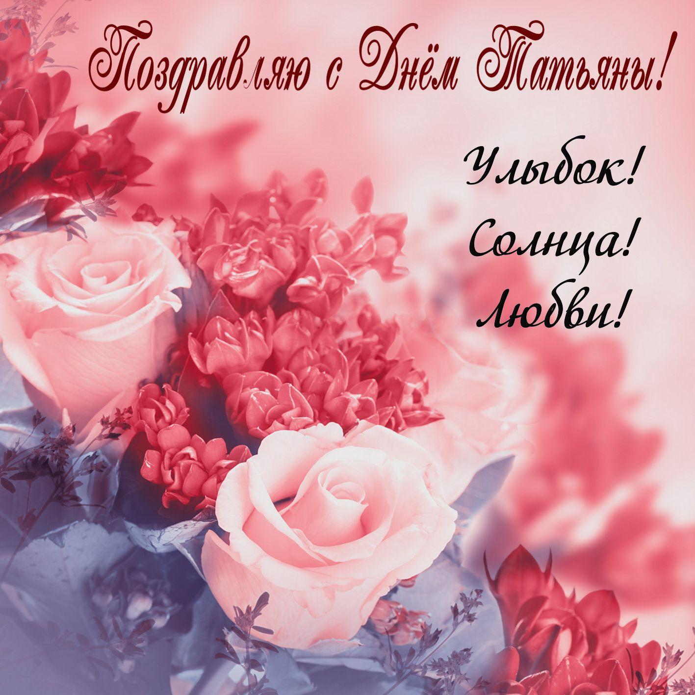 Прикольные поздравления с днем Татьяны в стихах - Поздравок 87