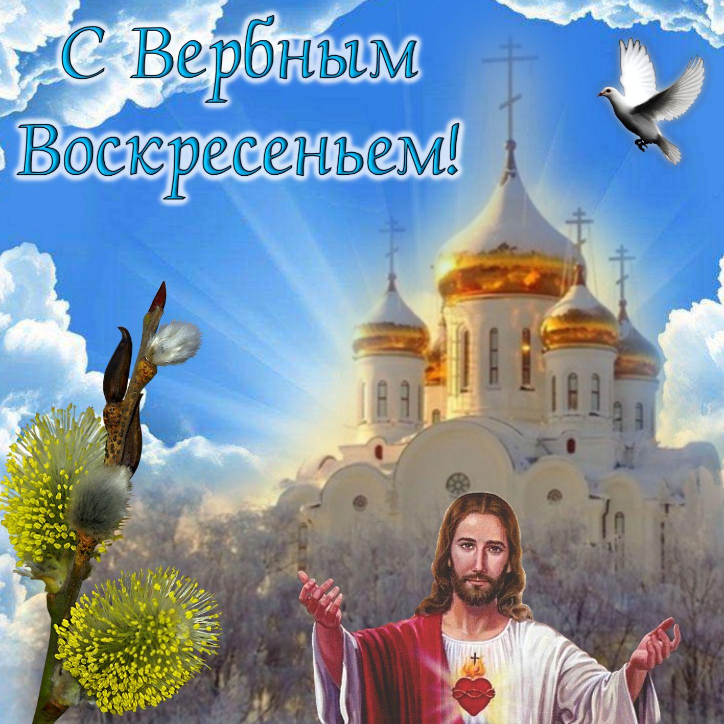 Поздравительные открытки с вербным воскресенье5