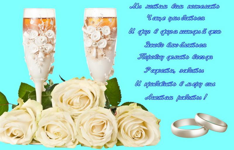 Поздравление с прошедшей свадьбой в прозе