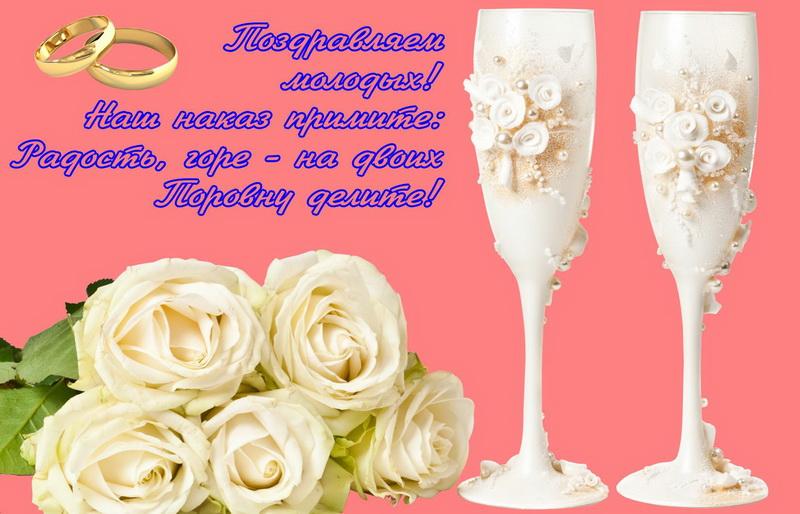Поздравление с днем свадьбы молодым картинки 26