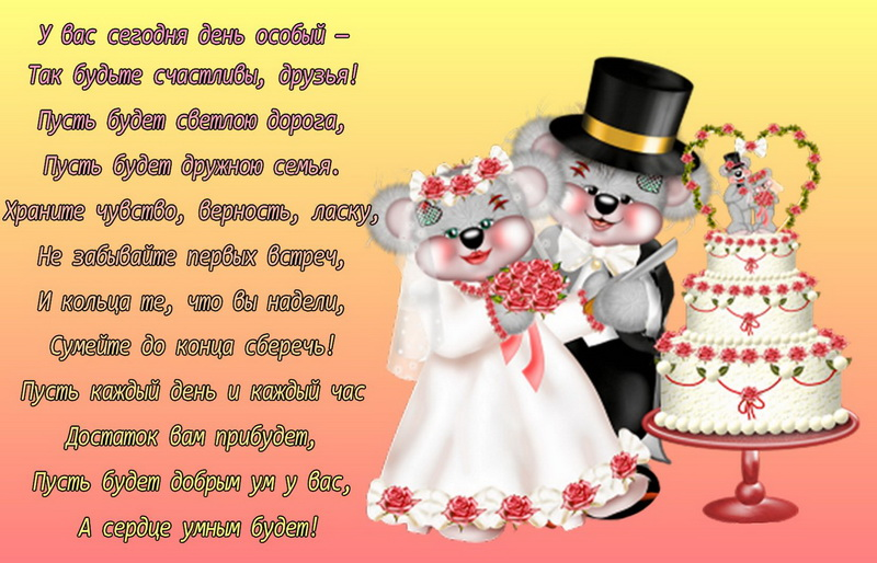 Поздравления с днём свадьбы друзьям прикольные 13