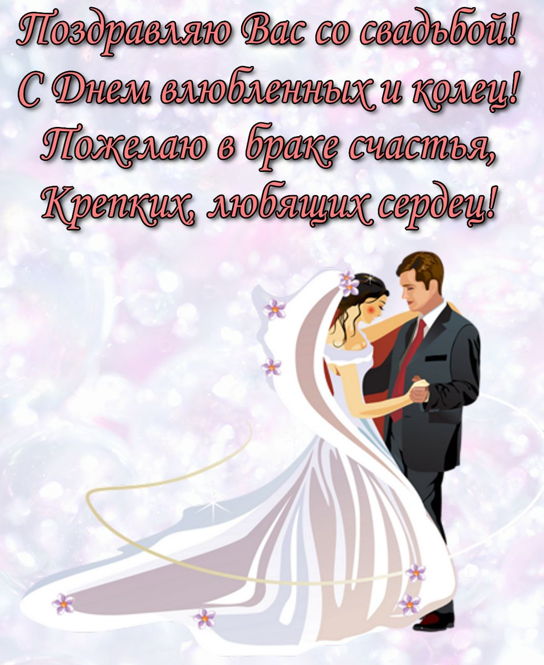 Поздравления на свадьбу уже не молодой паре