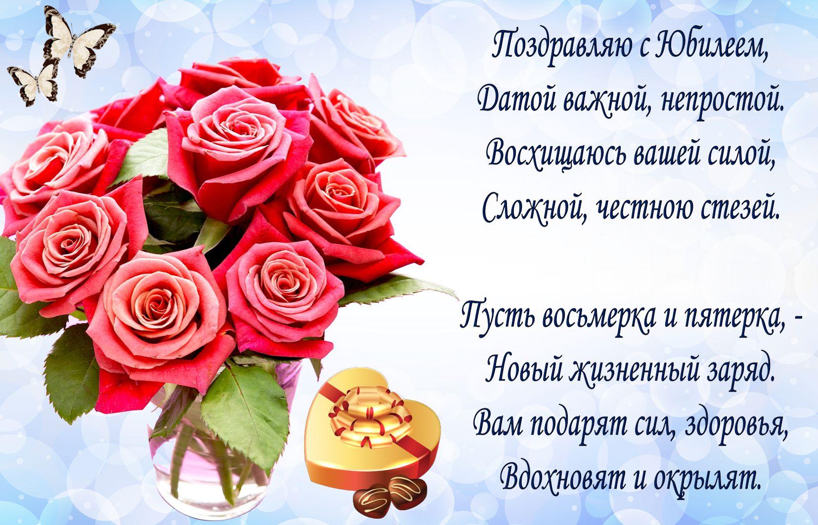 Поздравления с юбилеем мамы 85 лет