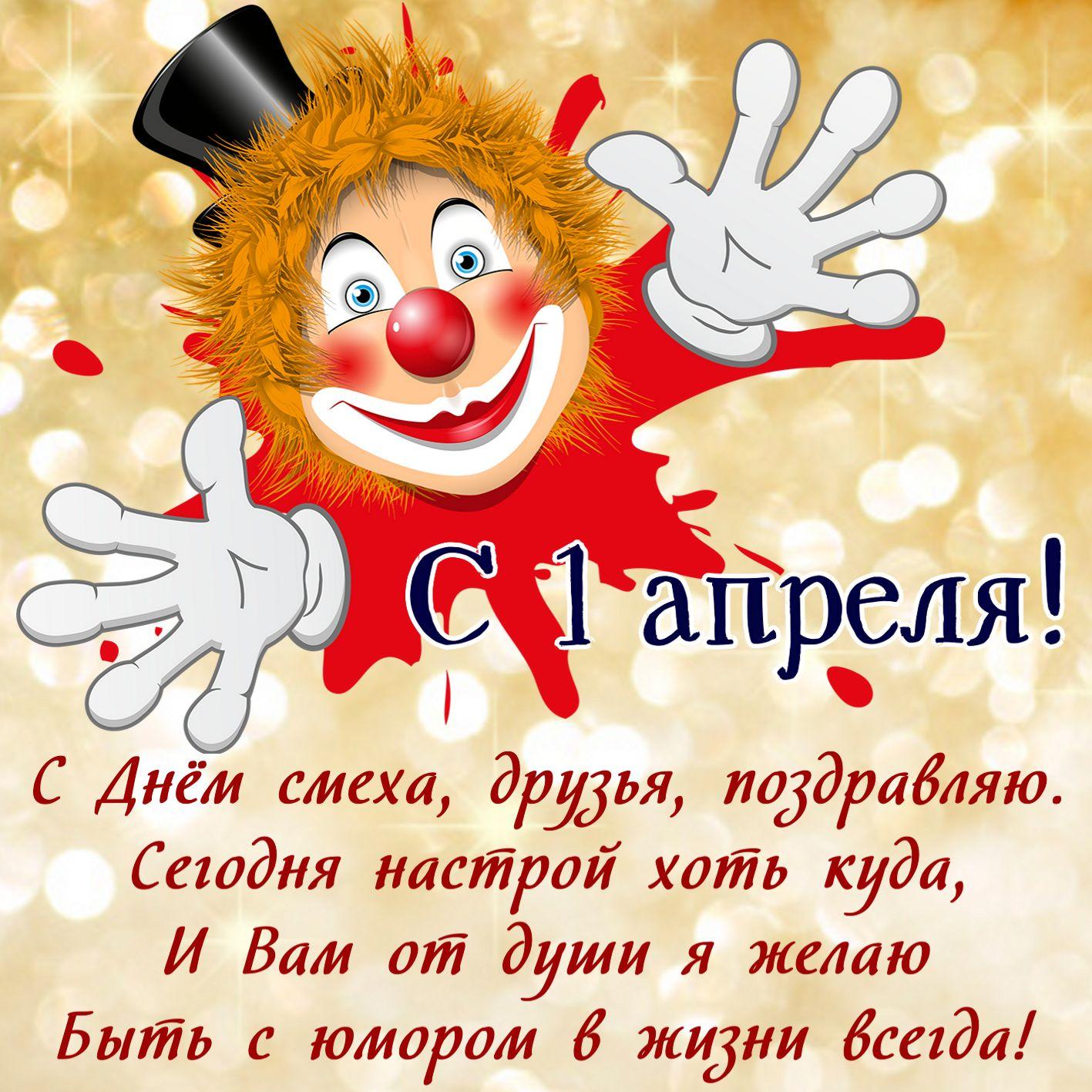 Клоун в шляпе поздравляет с Днем смеха