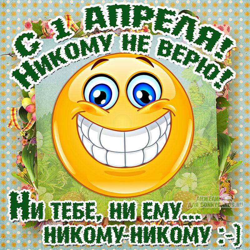 Добрая открытка с веселым смайликом на 1 апреля