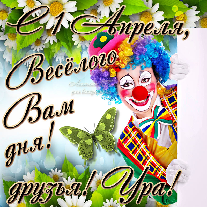 Картинка с добрым клоуном желающим веселого 1 апреля