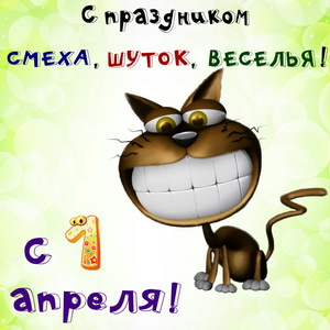 Веселый кот желает смеха и веселья