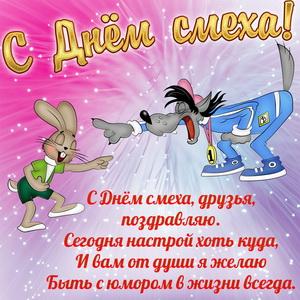 Картинка с зайцем и волком из мультфильма