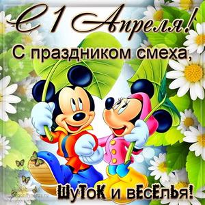 Картинка на праздник смеха с милыми мышатами
