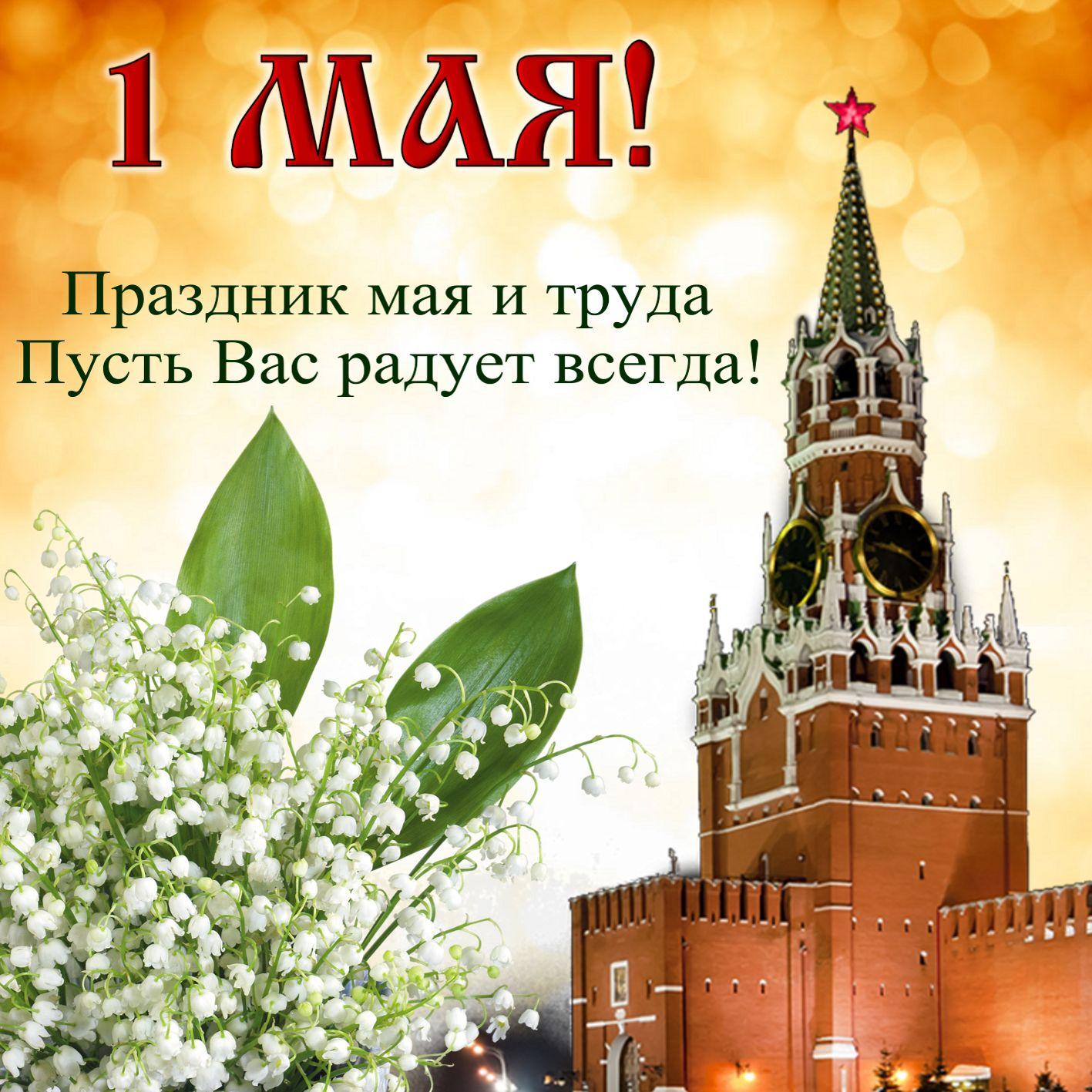 Целовашки прикольные, поздравить с праздником 1 мая картинки