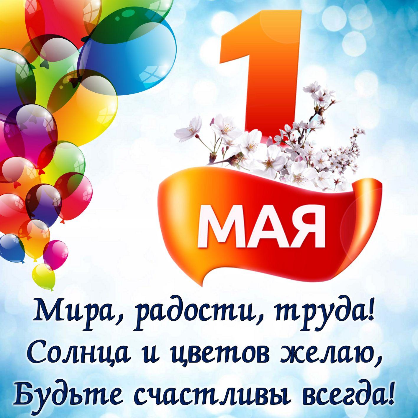 праздник мира и труда поздравления алмаштырбай озунду, арнап