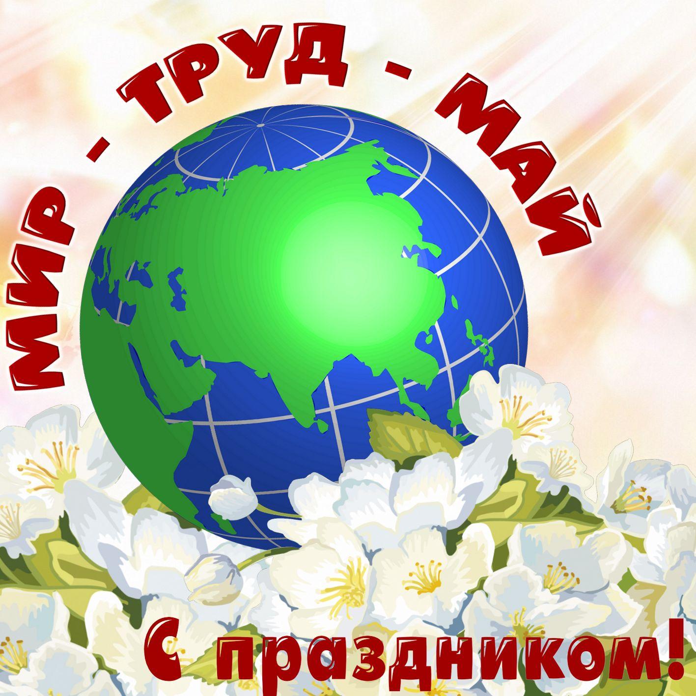 Открытки с праздником мир труд май