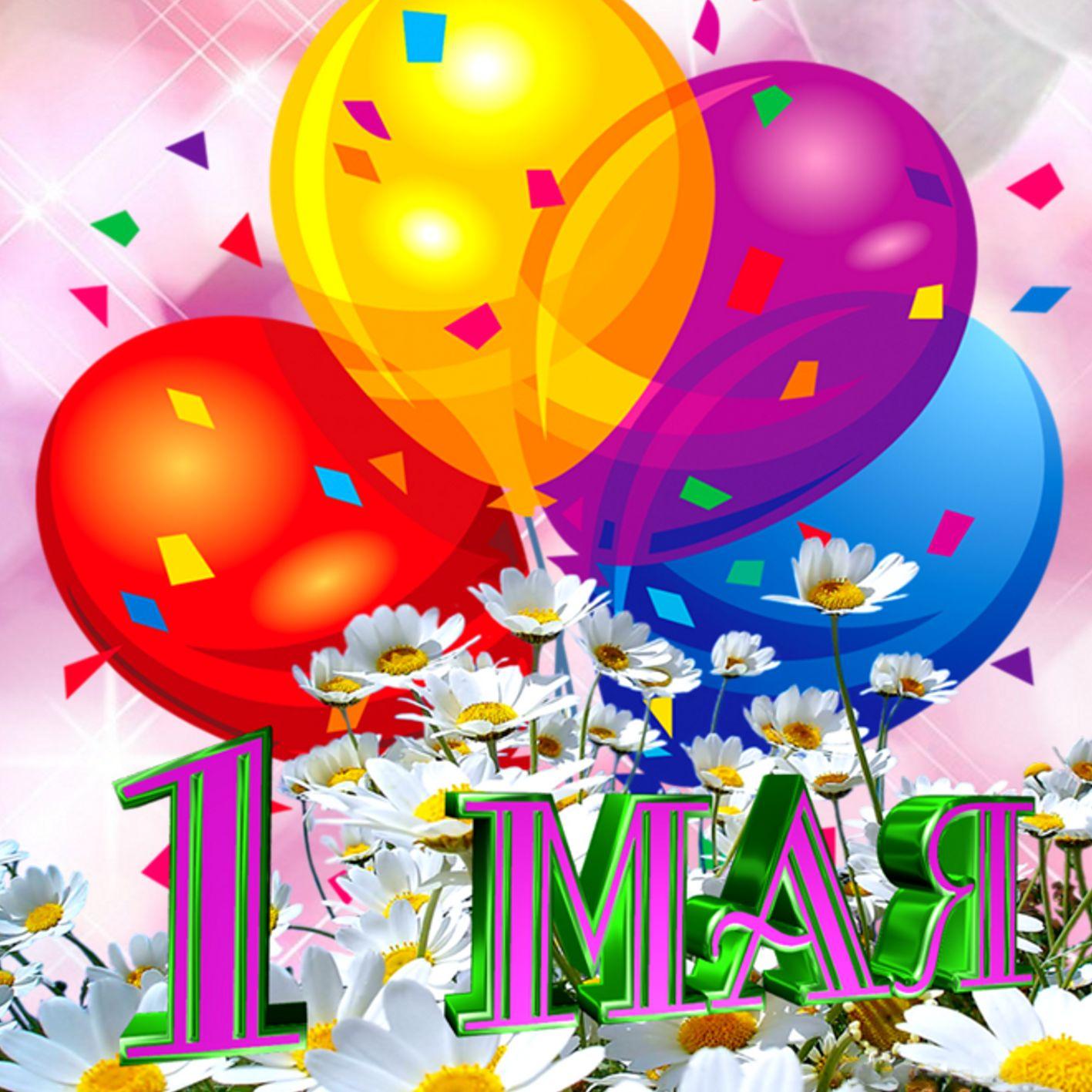 Поздравления первым маем картинки, днем рождения