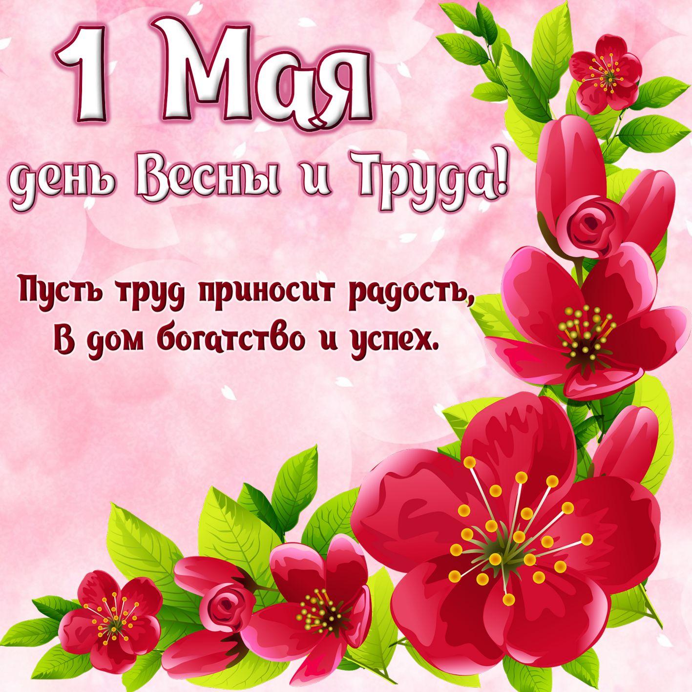 Открытки на 1 мая день весны и труда, днем рождения дочке