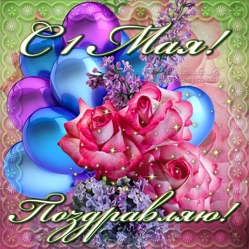 Открытка с розами, шариками и поздравлением на 1 Мая