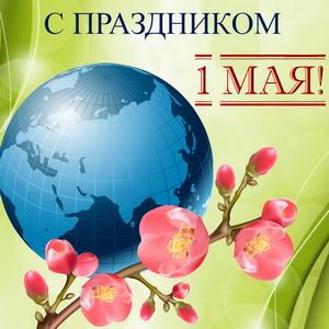 Открытка с земным шаром к празднику 1 Мая