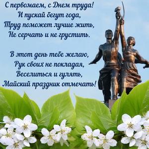 Красивое пожелание на фоне памятника