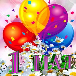 Картинка на 1 Мая с разноцветными шарами