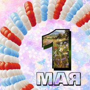 Надпись 1 Мая в рамке из воздушных шаров
