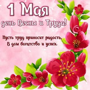 Открытка с цветами на День весны и труда