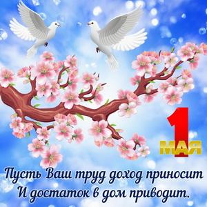 Два голубя над цветущей веткой и пожелание