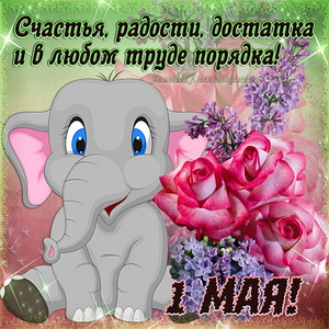 Открытка с цветами и слонёнком на праздник 1 Мая