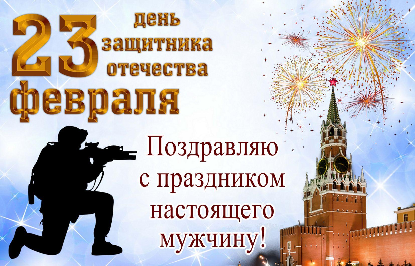 Открытка с 23 февраля - салют над Кремлем и поздравление мужчине