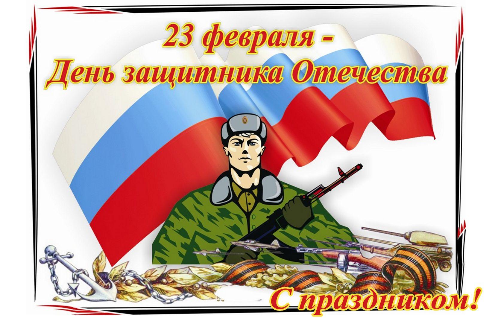 Солдат на фоне флага России к 23 февраля
